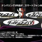 Game Danganronpa 1-3 Akan Dirilis Untuk Smartphone 11