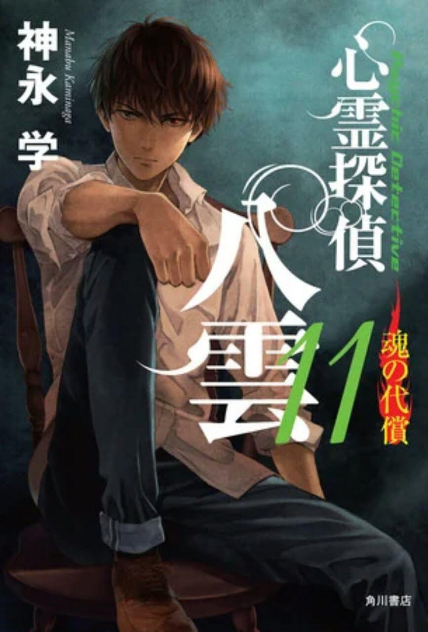 Novel Psychic Detective Yakumo Disebutkan Akan Berakhir Dalam Volume Ke-12-nya 1