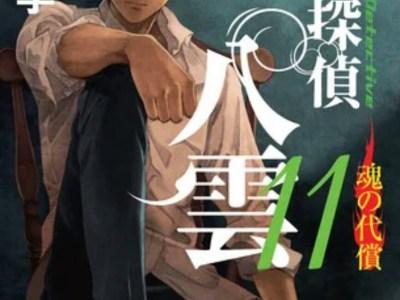 Novel Psychic Detective Yakumo Disebutkan Akan Berakhir Dalam Volume Ke-12-nya 18