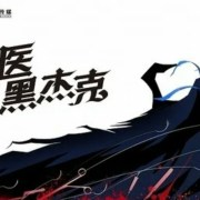 Manga Black Jack Dapatkan Adaptasi Live-Action China 21