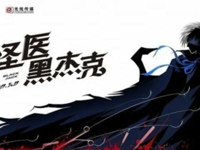 Manga Black Jack Dapatkan Adaptasi Live-Action China 26