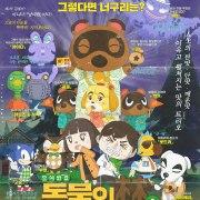 Bagaimana Jika Animal Crossing adalah Anime tahun 80-an? 9