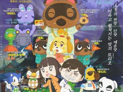 Bagaimana Jika Animal Crossing adalah Anime tahun 80-an? 3