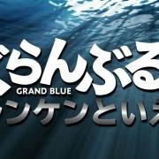 Klip Live-Action Grand Blue Dreaming Perlihatkan Sedikit Adegan Bermain Batu-Gunting-Kertas 21