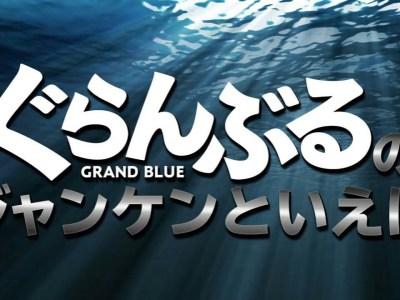 Klip Live-Action Grand Blue Dreaming Perlihatkan Sedikit Adegan Bermain Batu-Gunting-Kertas 25