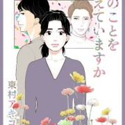 Akiko Higashimura Akan Meluncurkan Manga Baru 'Watashi no Koto o Oboeteimasu ka?' Pada Tanggal 29 April 23