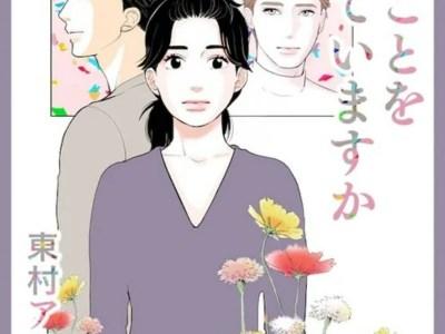 Akiko Higashimura Akan Meluncurkan Manga Baru 'Watashi no Koto o Oboeteimasu ka?' Pada Tanggal 29 April 1