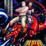 Plutinov dari The Ride-On King Menunggangi Naga 16-Bit dalam Kolaborasi Manga 8