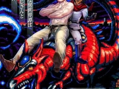 Plutinov dari The Ride-On King Menunggangi Naga 16-Bit dalam Kolaborasi Manga 1