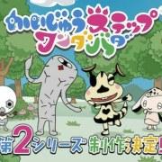 Anime TV Pendek Kaiju Step Dengan Monster Ultraman Dapatkan Season Kedua 16