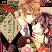 Manga Teito Hatsukoi Shinjū Karya Miko Mitsuki Akan Berakhir Dalam Volume Ke-9 16