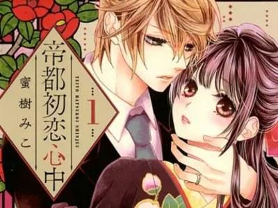 Manga Teito Hatsukoi Shinjū Karya Miko Mitsuki Akan Berakhir Dalam Volume Ke-9 4