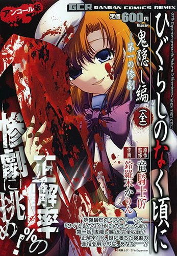 Higurashi-no-Naku-Koro-ni-Onikakushi-hen-manga