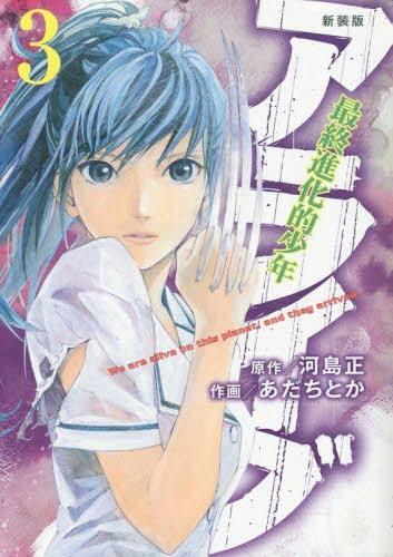 New-Edition-Alive-Saishu-Shinkateki-Shonen-manga