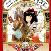Nyx no Lantern, Machiko Hasegawa Memenangkan Tezuka Osamu Cultural Prize 28