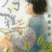 Kreator Manga Nora to Zassо̄, Keigo Shinzо̄, Dirawat Di Rumah Sakit Karena Limfoma 17