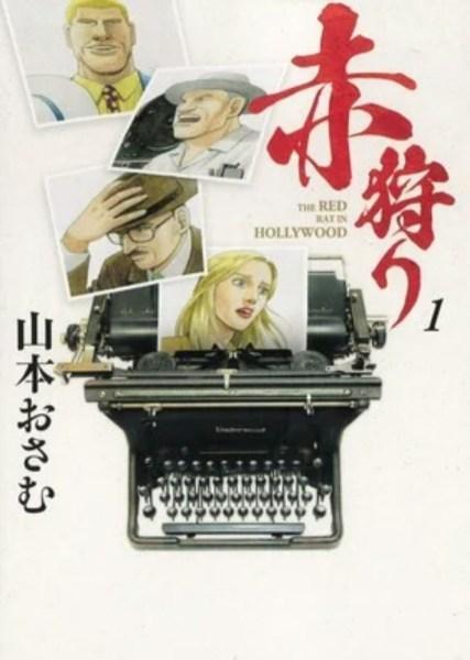 Manga Akagari: The Red Rat in Hollywood Karya Osamu Yamamoto Memasuki Arc Terakhir 1