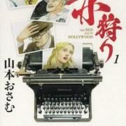 Manga Akagari: The Red Rat in Hollywood Karya Osamu Yamamoto Memasuki Arc Terakhir 19