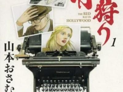 Manga Akagari: The Red Rat in Hollywood Karya Osamu Yamamoto Memasuki Arc Terakhir 11