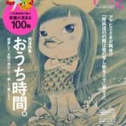 """Artis Manga Menggambar Ilustrasi untuk Edisi """"Tetap Dirumah"""" dari Majalah Budaya 5"""