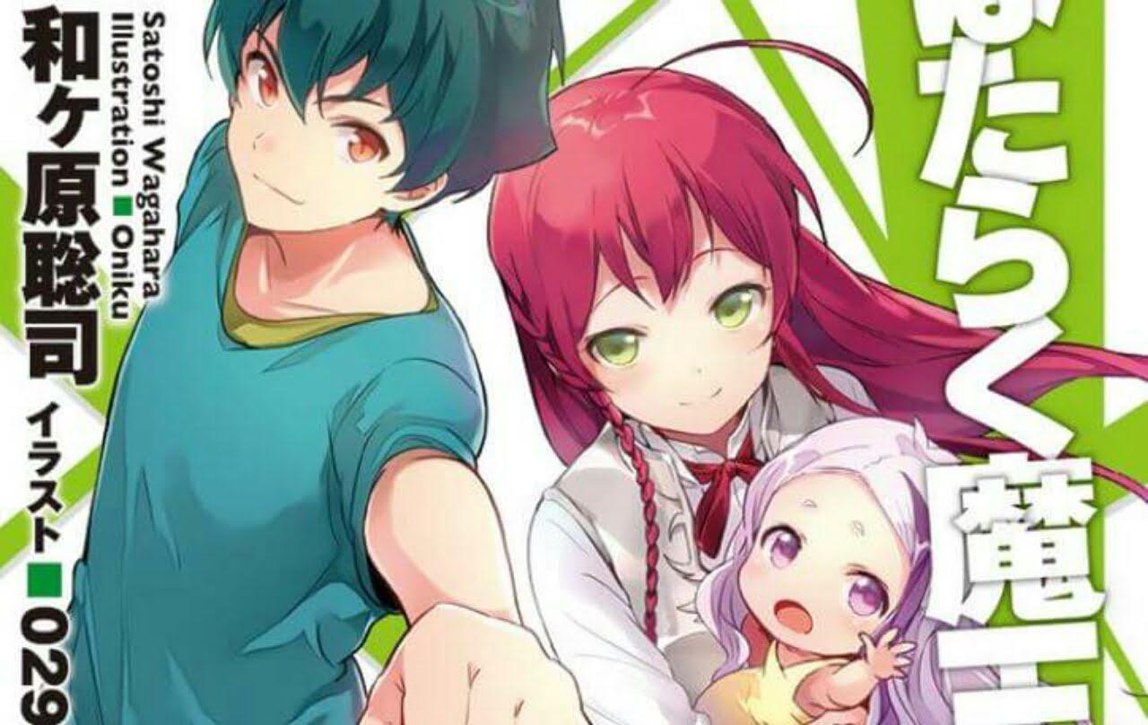 Volume Terakhir Novel Hataraku Maou-sama! Diundur ke 7 Agustus Karena COVID-19 1