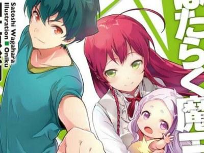 Volume Terakhir Novel Hataraku Maou-sama! Diundur ke 7 Agustus Karena COVID-19 7