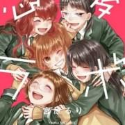 Manga Spinoff Love Lab Akan Berakhir Pada Bulan Juni 14