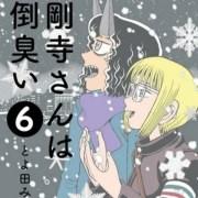 Toyoda Akan Mengakhiri Manga Kongōji-san wa Mendōkusai Dalam 2 Chapter Lagi 25
