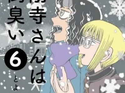 Toyoda Akan Mengakhiri Manga Kongōji-san wa Mendōkusai Dalam 2 Chapter Lagi 1