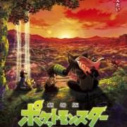 Film Pokémon Ke-23 Ditunda Karena COVID-19 12