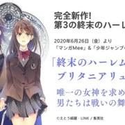 World's End Harem Mendapatkan Manga Spinoff Ketiga Dengan Cerita 'Reverse Harem' 15