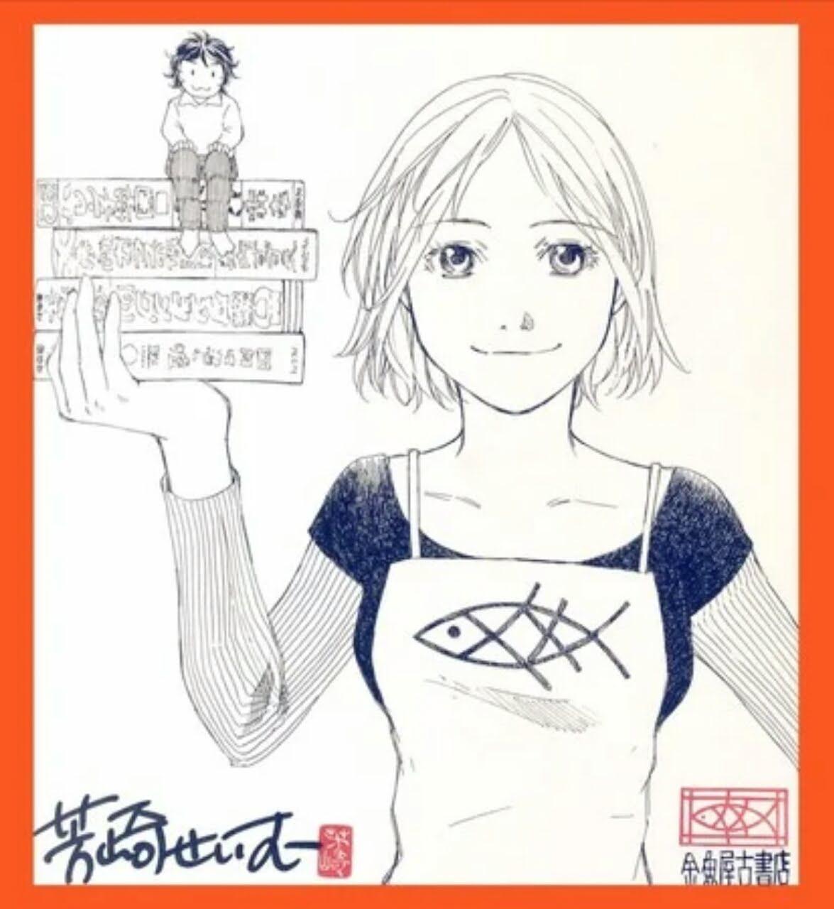 Manga Kingyo Used Books Akan Berakhir Dalam Volume Ke-17 1