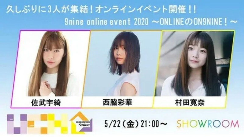 Grup Idol 9nine Bersatu Kembali Karena COVID-19 untuk Acara Online 1