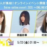 Grup Idol 9nine Bersatu Kembali Karena COVID-19 untuk Acara Online 2