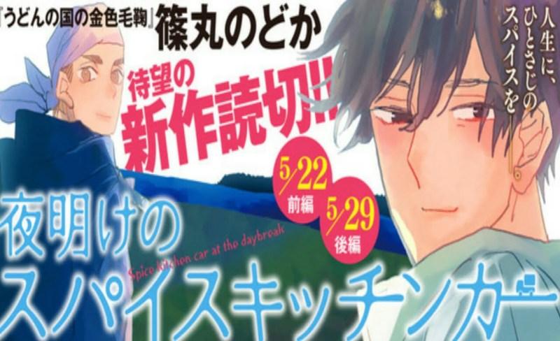 Nodoka Shinomaru Akan Menerbitkan Manga 2 Chapter Baru Bulan Ini 1