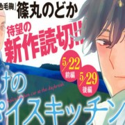 Nodoka Shinomaru Akan Menerbitkan Manga 2 Chapter Baru Bulan Ini 9