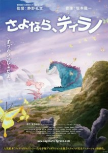 Rilisan Jepang dari Film Animasi 'Sayonara, Tyranno' Ditunda Karena COVID-19 2