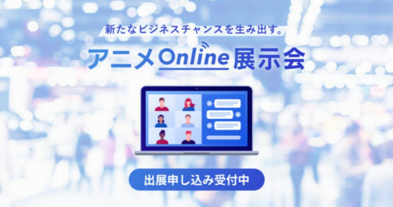 DMM akan Mengadakan Konvensi Online untuk Industri Anime pada Akhir Juni 1