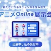 DMM akan Mengadakan Konvensi Online untuk Industri Anime pada Akhir Juni 22