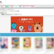 4 Penerbit Jepang Menghentikan Gugatan Terhadap Situs 'Penerus Mangamura' 14