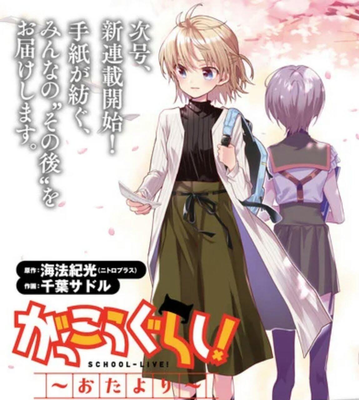 Manga School-Live! Mendapatkan Sekuel Dimulai pada Bulan Juni 1