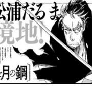 Manga Baru Karya Daruma Matsuura akan Diluncurkan pada Tanggal 12 Juni 77