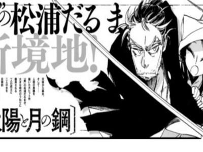 Manga Baru Karya Daruma Matsuura akan Diluncurkan pada Tanggal 12 Juni 1