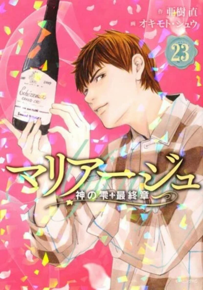 Arc Terakhir Manga Drops of God akan Berakhir Dalam 6 Chapter 1