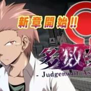 Proyek Anime Pendek Tasūketsu -Judgement Assizes- Ungkap Pemeran Utama, Perpanjangan Penggalangan Dana 8