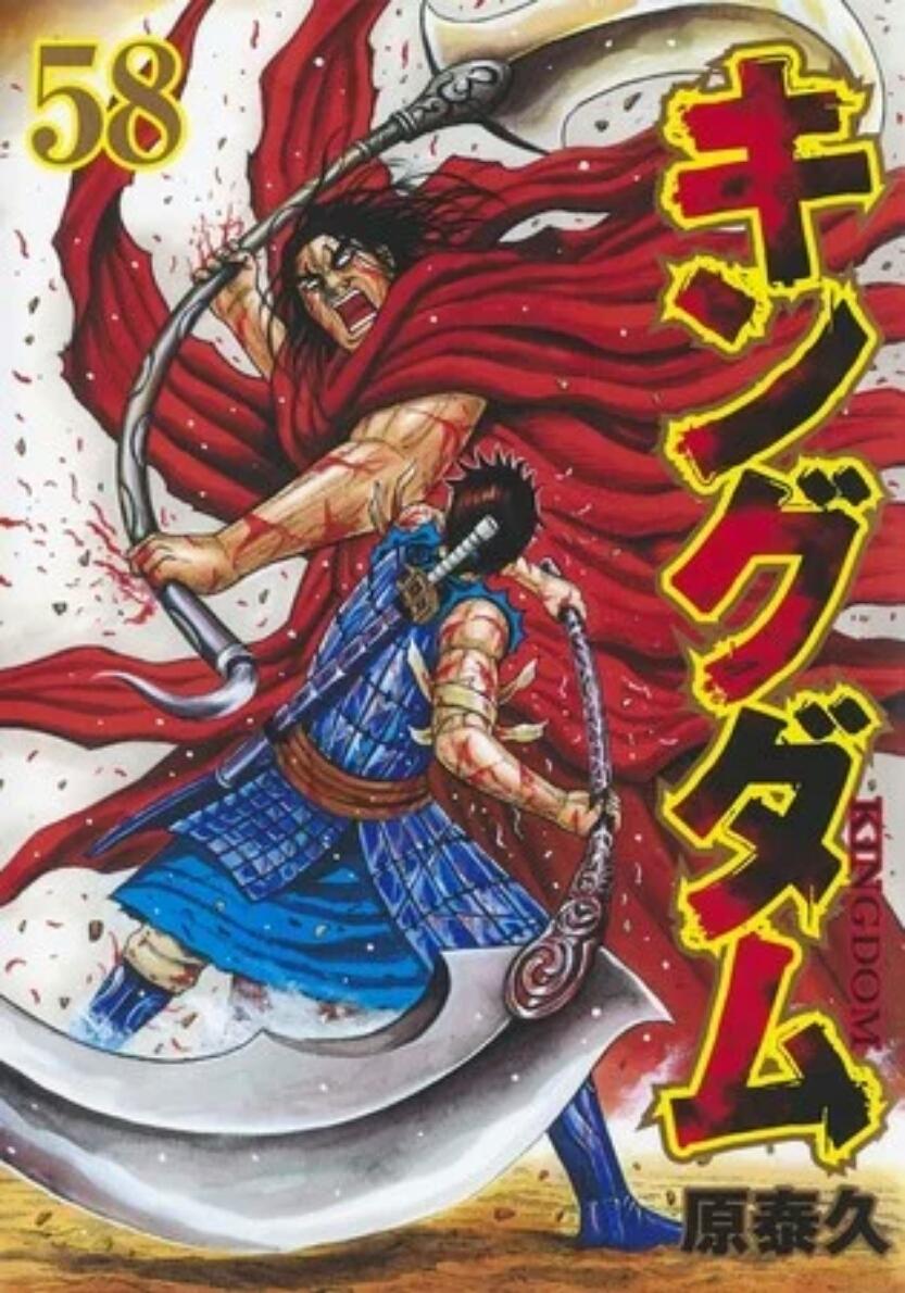 Kreator Manga Kingdom, Yasuhisa Hara, Mengumumkan Perceraiannya 1