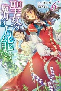 Light Novel The Saint's Magic Power Is Omnipotent Mendapatkan Adaptasi Anime 3