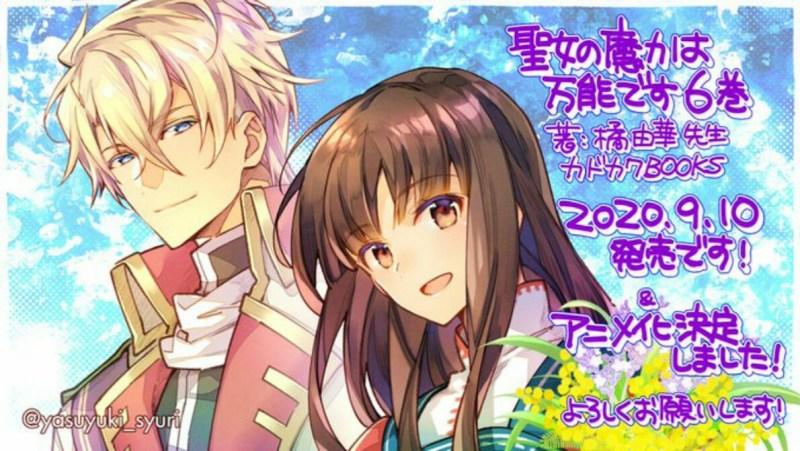 Light Novel The Saint's Magic Power Is Omnipotent Mendapatkan Adaptasi Anime 1