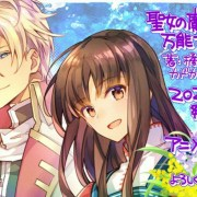 Light Novel The Saint's Magic Power Is Omnipotent Mendapatkan Adaptasi Anime 321