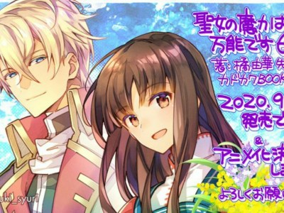 Light Novel The Saint's Magic Power Is Omnipotent Mendapatkan Adaptasi Anime 5